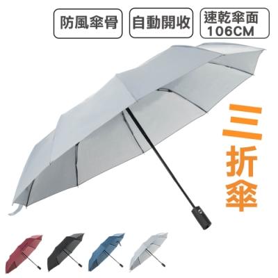 (2入) 雙龍TDN 防風自動開收三折傘/10K傘骨-(4色) [限時下殺]