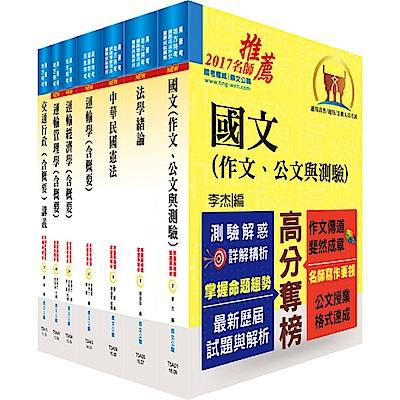 身心障礙特考四等(交通行政)套書(贈題庫網帳號、雲端課程)