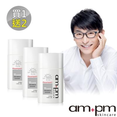ampm牛爾 買1送2 RX10胜肽極效防曬液SPF50 ★★★ 3入