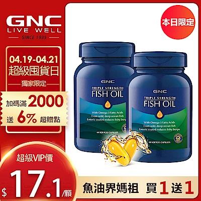 GNC健安喜 三效魚油1500膠囊 2入組共120顆
