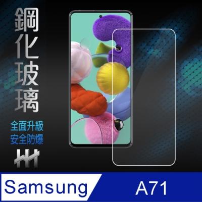 【HH】鋼化玻璃保護貼系列 Samsung Galaxy A71 (6.7吋)(內縮版)
