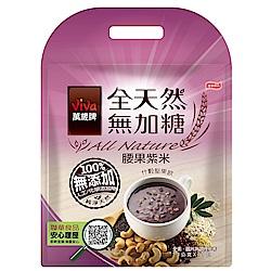 萬歲牌 全天然無加糖-腰果紫米什穀堅果飲(23gx10入)