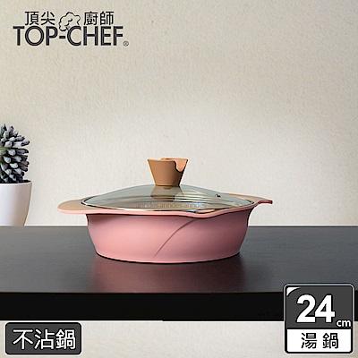 頂尖廚師 玫瑰鑄造不沾萬用鍋24公分
