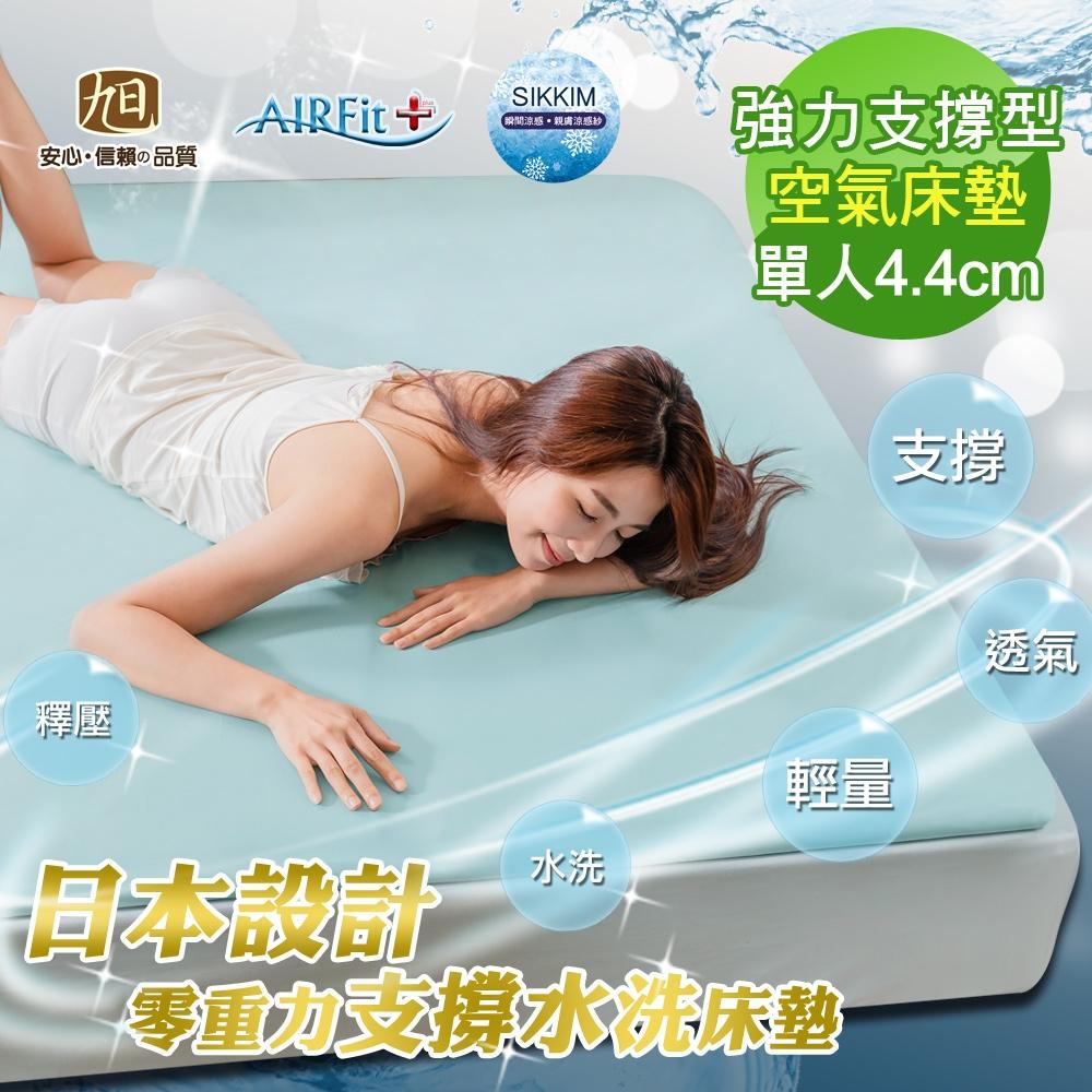 【日本旭川】夏綠蒂親膚涼感零重力支撐舒眠水洗床墊-單人(厚4.4cm)
