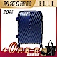ELLE 法式V型鐵塔系列- 20吋純PC霧面防刮耐撞行李箱-午夜深藍EL31199 product thumbnail 1