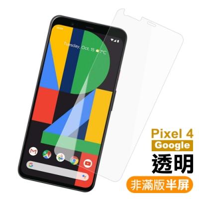 GOOGLE Pixel 4 透明 高清 非滿版 半屏 鋼化膜 保護貼