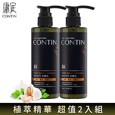 [時時樂限定] CONTIN康定 酵素植萃洗髮乳2入組+贈限量旅行洗髮乳10ml*6