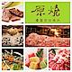 王品集團-原燒優質原味燒肉券-4張