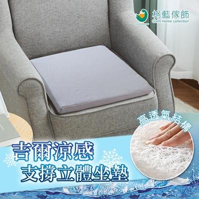 【格藍傢飾】吉爾涼感支撐立體坐墊-6入