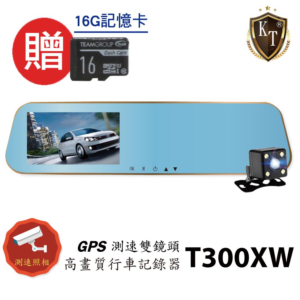 【KT】T300XW GPS測速倒車顯影式雙鏡頭1080P行車紀錄器