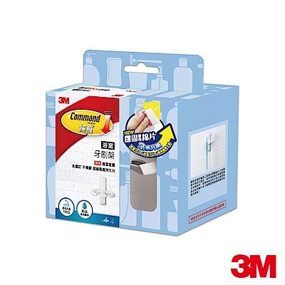 3M 無痕浴室防水收納系列-牙刷架
