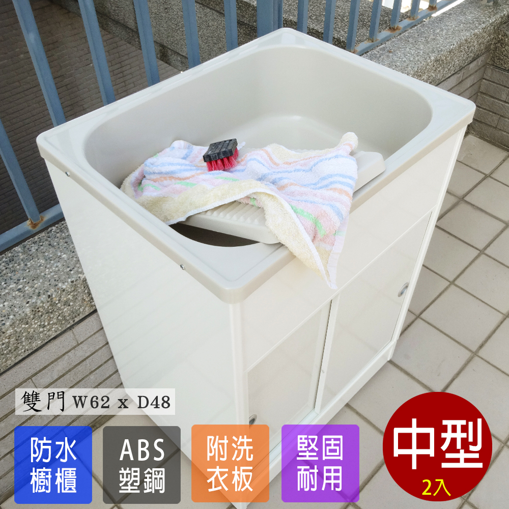 Abis 日式穩固耐用ABS櫥櫃式中型塑鋼洗衣槽(雙門)-2入