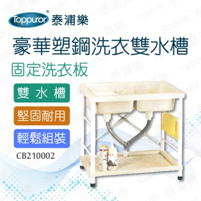 【泰浦樂】豪華塑鋼洗衣雙水槽固定洗衣板 (CB210002)