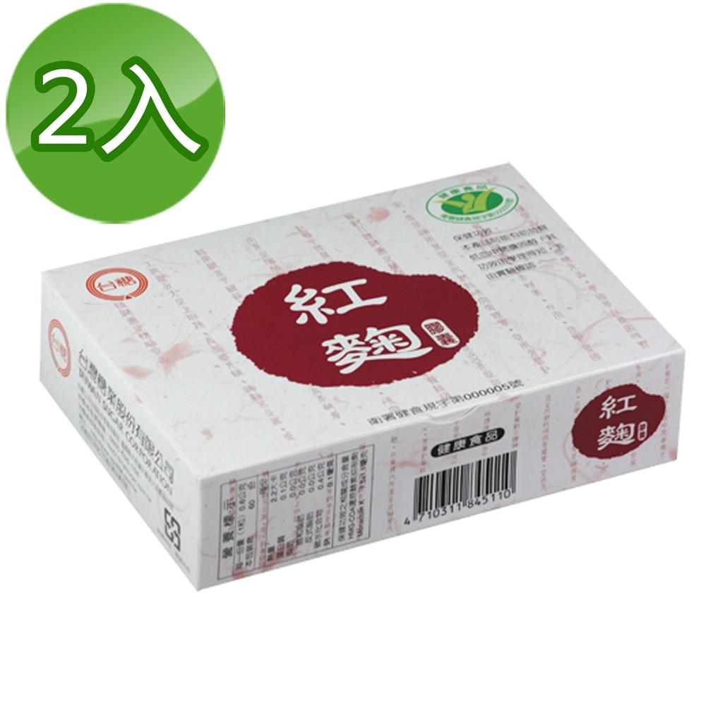 台糖紅麴膠囊60粒(2盒/組)