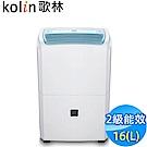 Kolin歌林 16L 2級智能濕度控制清淨除濕機 KJ-CH1611B