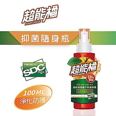 超能橘SDC銀離子抑菌隨身瓶(100ml)