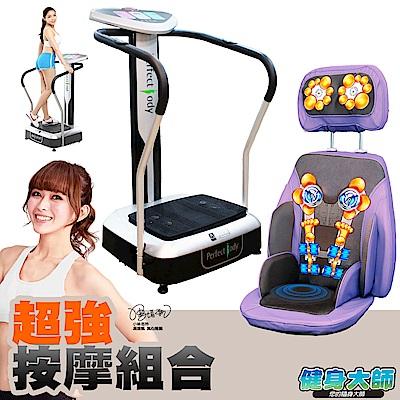 健身大師- 專業型手扶抖動機按摩超值組(紫羅蘭)
