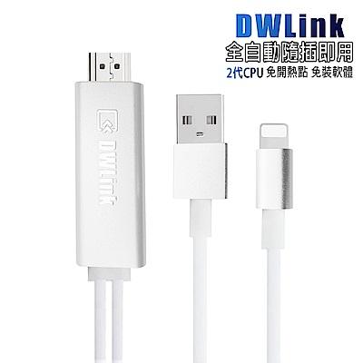 【CL05C星光銀】二代DWLink蘋果HDMI鏡像影音線(送2大好禮)