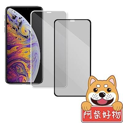 阿柴好物 Apple iPhone XS 3D全膠滿版玻璃貼