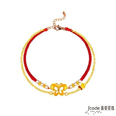 J code真愛密碼 蝶舞相隨黃金/珍珠編織繩手鍊-雙鍊款