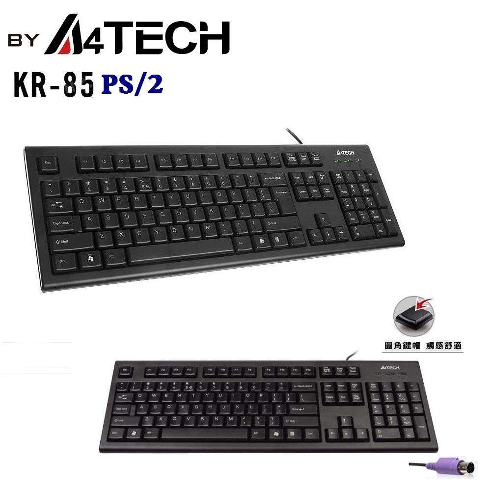【A4 TECH 雙飛燕】 KR-85 (PS2)圓角舒防水鍵盤