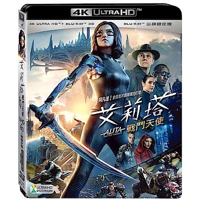 艾莉塔:戰鬥天使 4K UHD+2D+3D 三碟限定版