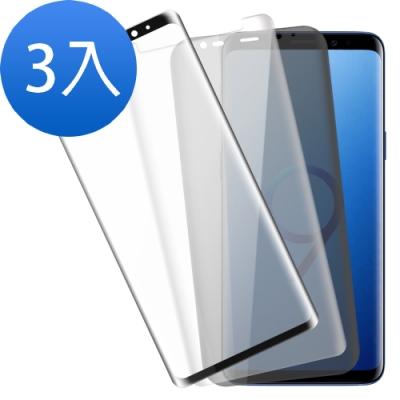 三星 S9 曲面 9H鋼化玻璃膜-超值3入組
