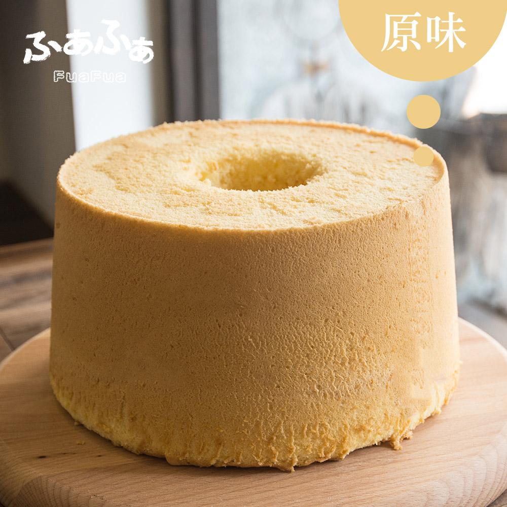 Fuafua Chiffon 原味戚風蛋糕- Original(8吋)