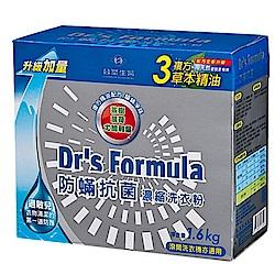 台塑生醫 複方升級 防蹣抗菌濃縮洗衣粉(1.6kgX8盒入)