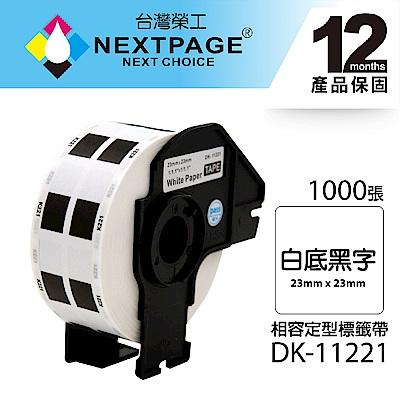 【台灣榮工】BROTHER 相容 定型標籤帶 DK-11221(23mmx23mm)