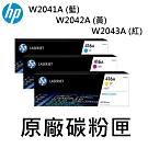HP 416A W2041A/W2042A/W2043A 原廠碳粉匣-藍/黃/紅