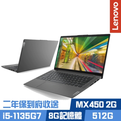Lenovo Slim 5i 14吋輕薄效能筆電 i5-1135G7/MX450 2G獨顯/8G/512G PCIe SSD/Win10/IdeaPad/二年保到府收送