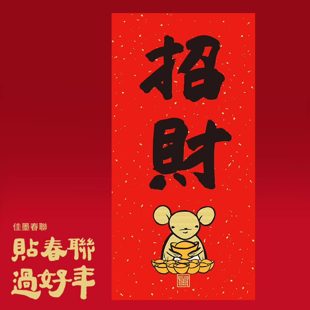 佳墨 2020鼠年春聯-黃金鼠-門心-招財