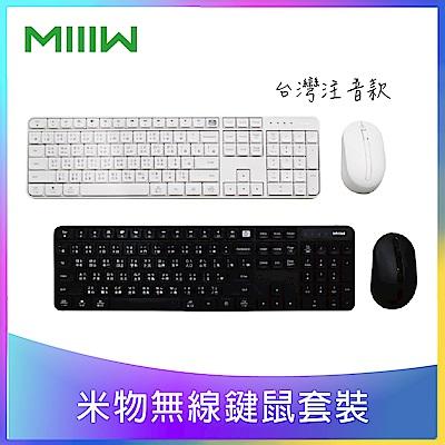 【台灣公司貨】米物無線辦公鍵鼠套裝 注音、倉頡、英文鍵盤