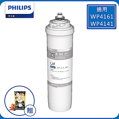 PHILIPS 飛利浦 WP3975 PEGA雙重複合式濾芯(適用機種WP4111/WP4161)