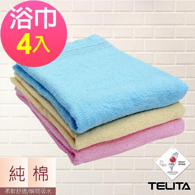 TELITA 純棉素色三緞條浴巾(超值4入組)