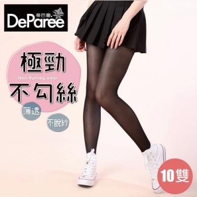 [時時樂限定] 蒂巴蕾 極勁不勾絲彈性絲襪 10雙組