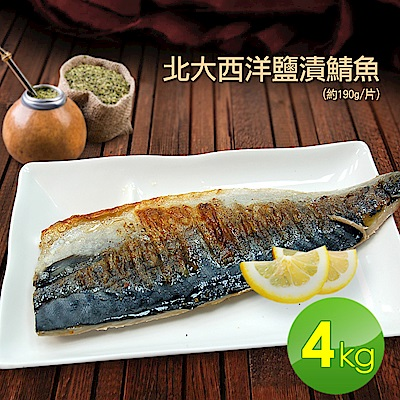 築地一番鮮-挪威鹽漬鯖魚4kg原裝箱(約190g/片-共18-20片)免運組