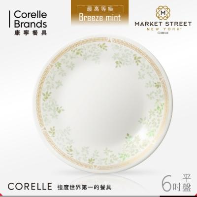 美國康寧 CORELLE 微風薄荷6吋平盤