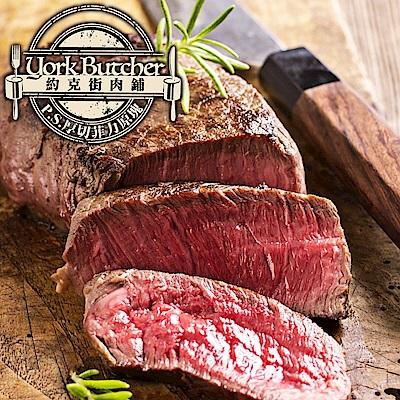 約克街肉鋪 頂級濕式熟成厚切菲力牛排6包(250g/1~2片/包)