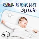 Air超透氣排汗3D床墊-(L)