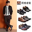 [領券再折160] A.S.O 質感紳士牛津真皮鞋款系列 (四款任選)