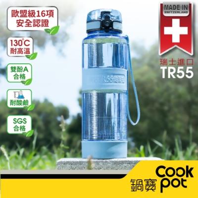【CookPower鍋寶】TR55運動水瓶1200ml-藍 BTR-1202B(快)