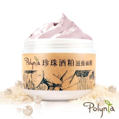 (3件$399)Polynia 璞亞 珍珠酒粕滋養面膜150mL