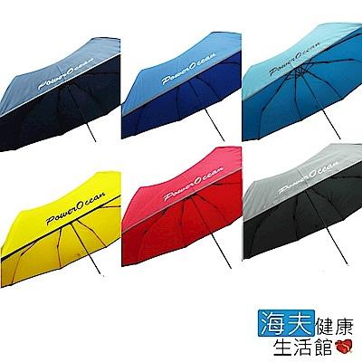 海夫健康生活館  超輕抗強風抗UV手開傘