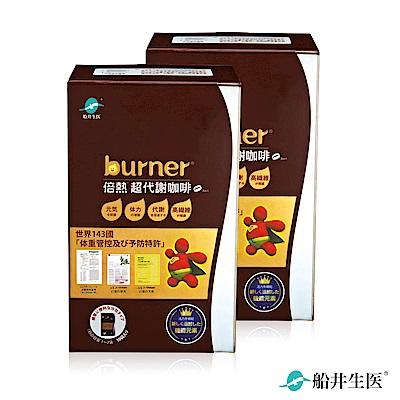 船井 burner倍熱 超代謝咖啡買1送1