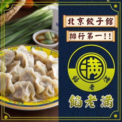 【餡老滿】台北排隊名店-鮮肉蝦仁老滿餃子(1080g±10%/30顆/包) x6包