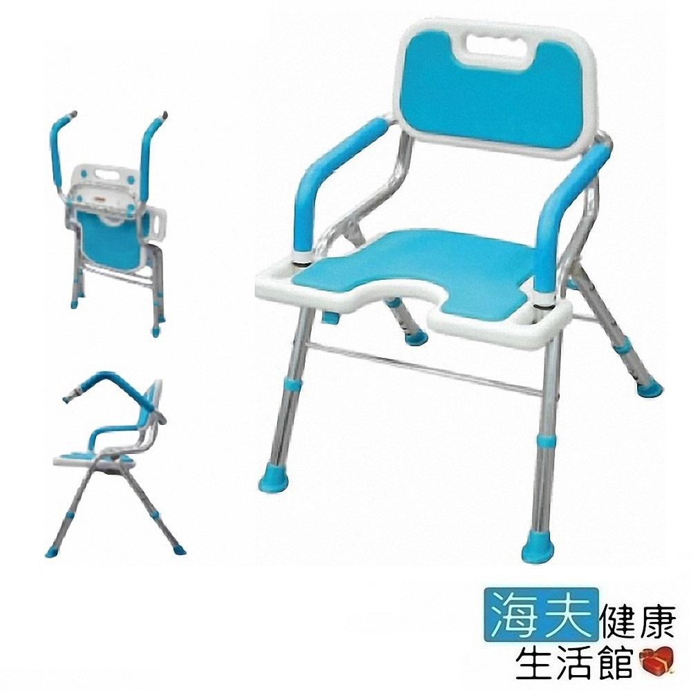 海夫健康生活館 晉宇 收合式 扶手可掀 洗澡椅 JY-311