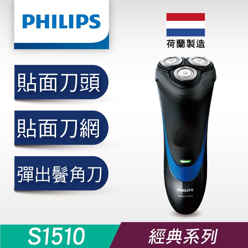 飛利浦三刀頭電鬍刀/刮鬍刀 S1510 (快速到貨)