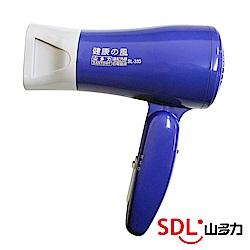 山多力SDL 遠紅外線陶磁吹風機 SL-333
